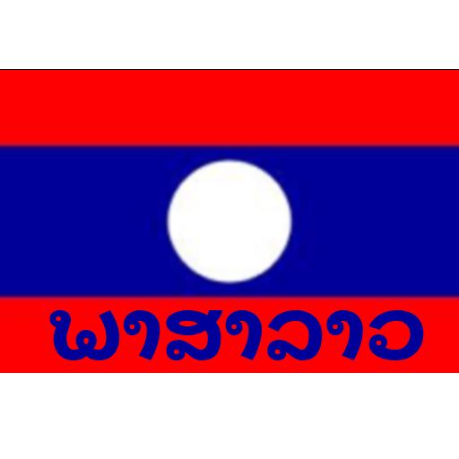Lao Language LOGO-APP點子
