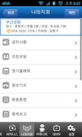 Screenshot of 한국CBMC 부산총연합회