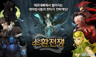 Screenshot of 소환전쟁