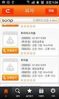 Screenshot of 더푸딩(배달,맛집,주변상가 검색)