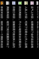 Screenshot of 囧囧世界