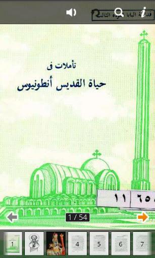St. Anthony Arabic