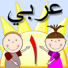 Play and Learn Arabic Language