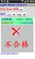 Screenshot of Light Meter