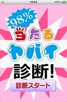 Screenshot of 98%当たるヤバイ診断!◆完全無料診断!