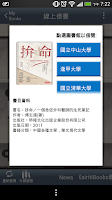 Screenshot of iRead eBook