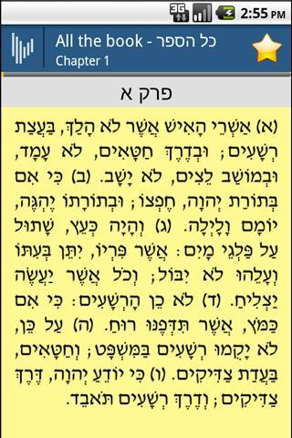 Psalmoid Free - Tehilim