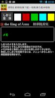 Screenshot of 研究社 新英和(第7版)・和英(第5版)中辞典