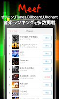 Screenshot of 無料で音楽聴き放題!!-iLoveMusic-MP3連続再生