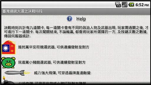 玩免費街機APP|下載決戰台灣 2012 (試玩版) app不用錢|硬是要APP