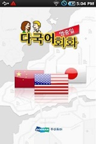 다국어회화 - 영 중 일