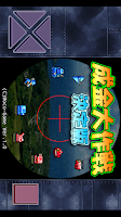 Screenshot of 成金大作戦決定版