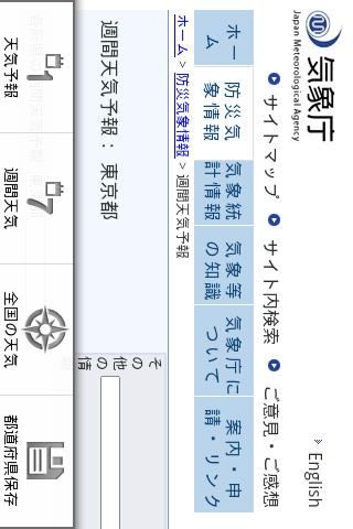 【免費天氣App】気象庁天気予報ブラウザ-APP點子