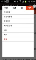 Screenshot of Holy Bible - Multi Language