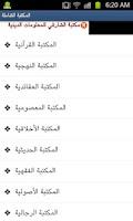 Screenshot of مكتبة الشارقي الدينية