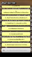 Screenshot of เติมคำสุภาษิต เซียนๆ