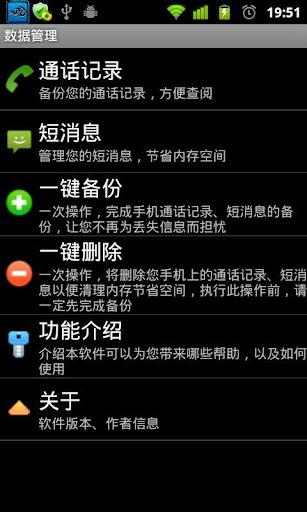 android模擬器 bluestack 用電腦玩android遊戲app - 免費軟體下載
