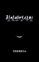 Screenshot of 친일인명사전