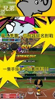 Screenshot of 全民打棒球2014