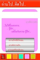 Screenshot of คำคม4