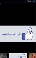 Screenshot of تعليقات مصورة روعة للفيس بوك 1