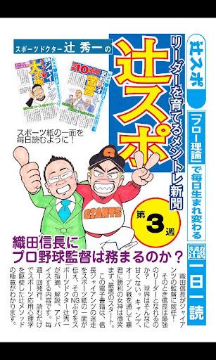 リーダーを育てるメントレ新聞 辻スポ③ 織田信長 プロ野球へ