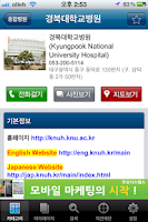 Screenshot of Daegu Guide