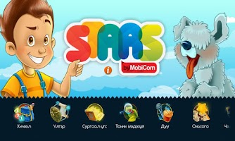 Screenshot of Stars For Kids