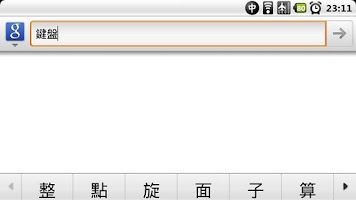 Screenshot of Zhuyin-Cangjie IME Unofficial