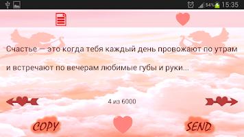 Screenshot of Красивые статусы о любви