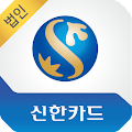 Free 신한카드 - Smart 신한(법인) APK for Windows 8