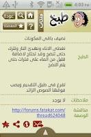 Screenshot of طبخ فتكات