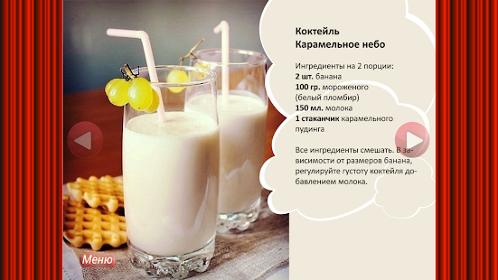 Молочные Коктейли - рецепты - Apl Android di Google Play
