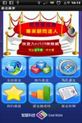【免費商業App】FWinner基金贏家(Wifi版)-APP點子