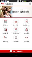 Screenshot of 台新銀行 「行動銀行」