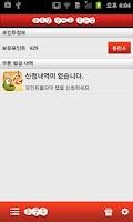 Screenshot of 유료앱 공짜로 주는앱 (유공주)
