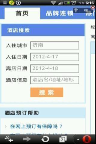 玩济南订房网中国预定住宿酒店比价旅馆旅游