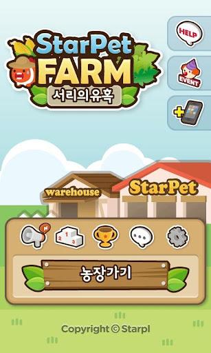 스타펫농장 - 서리의 유혹 스타펫 Season 2