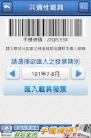 Screenshot of 發票精靈