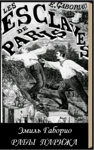 Рабы Парижа Э.Габорио