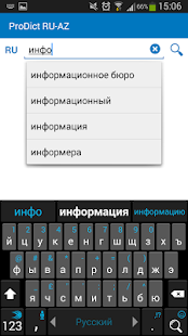 Azerbaijani-Russian dictionary - screenshot