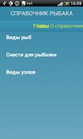 Screenshot of Справочник рыбака
