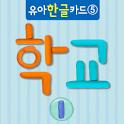 유아한글카드5_학교Ⅰ