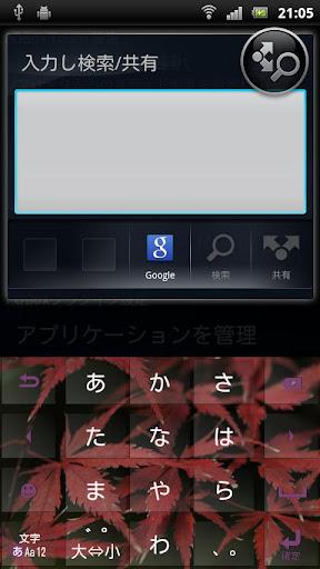 POBox4.1用のスキンβ~紅葉 赤 ~