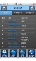 Screenshot of 최신인기가요/노래방 인기곡/골프 유머/건배사-굿대리운전