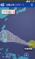 Screenshot of ウェザーニュースタッチ