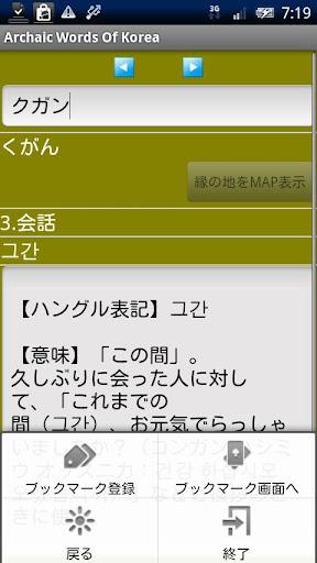 【免費商業App】韓国古語 時代劇頻出99語-APP點子