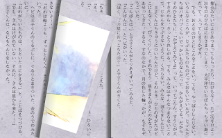 Screenshot of MHE Novel Viewer