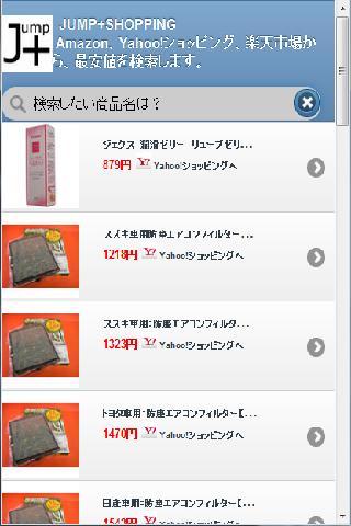 簡単!最安値検索アプリ