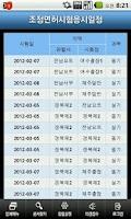 Screenshot of 해양경찰청 모바일